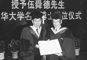 王大中校长向伍舜德先生(右)颁发名誉博士学位证书.jpg